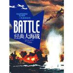 二战*战役之经典大海战