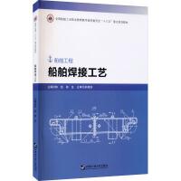船舶焊接工艺 哈尔滨工程大学出版社