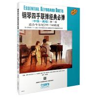 钢琴四手联弹经典必弹(中级―高级)第一册