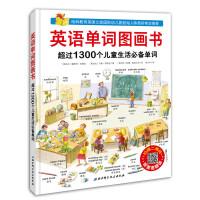 英语单词图画书(附音频)