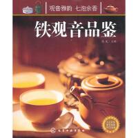 铁观音品鉴(附光盘) 9787122089168 陈龙 化学工业出版社