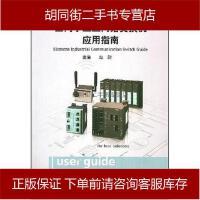 【二手旧书8成新】西门子工业网络交换机应用指南 赵欣 9787111242116