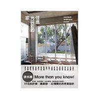 包邮台版 住进光与影的家 从清水模出发 拥有简约自然的好感住宅 9789866408380 原点出版