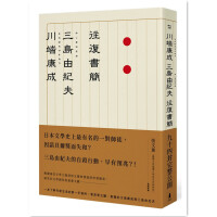 包邮台版  川端康成  三岛由纪夫往复书简 木马文化9789863596813