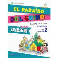【二手旧书8成新】汉语乐园(第版)(西班牙语版)课本(含1MP) 9787561938553