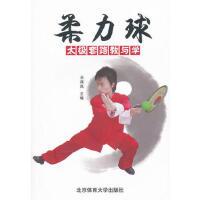 【收藏二手旧书九成新】柔力球 太极套路教与学全保民北京体育大学出版社9787811009866