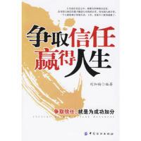【旧书二手书8新正版】争取信任赢得人生 刘加福 9787506441056 中国纺织出版社