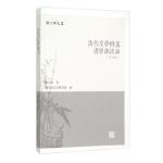 清代文学概述 书学源流论(外五种) 9787532577019 张宗祥,浙江省文史研究馆 上海古籍出版社