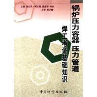 【二手旧书9成新】锅炉压力容器压力管道焊工考证基础知识刘廷贵 著9787502616397 中国计量出版社