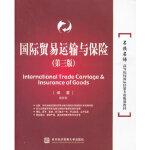 国际贸易运输与保险(第三版)