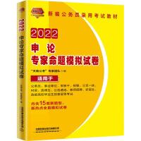 2022申论专家命题模拟试卷 中国铁道出版社有限公司