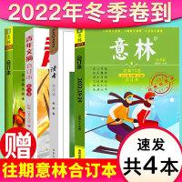 【现货包邮】意林合订本2021年夏季卷+青年文摘2021年夏季卷+读者2021年夏季卷共3本打包 杂志全套非彩版订阅20