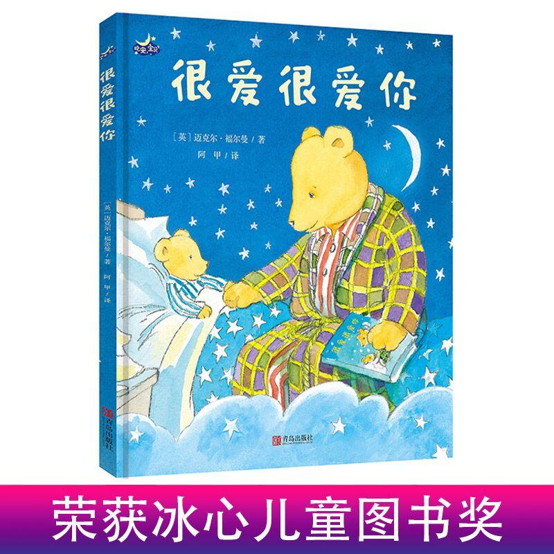 """很爱很爱你(睡眠陪伴绘本""""晚安,宝贝""""系列) 爸爸读本,注重孩子的情感表达。启发并培养孩子的想象力,讴歌父亲与孩子之间浓浓的爱,让爱可以轻松说出口。两届凯特·格林纳威大奖得主迈克尔·福尔曼倾情之作,著名儿童文学翻译家阿甲老师倾力献译!"""