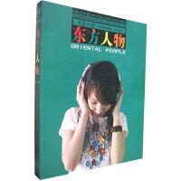 全景中国――东方人物