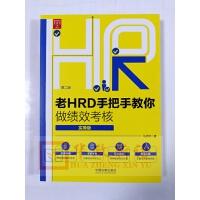 正版 老HRD手把手教你做绩效考核(实操版)(第二版) 中国法制出版社