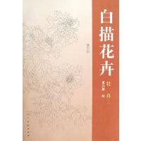 白描花卉--牡丹(二)