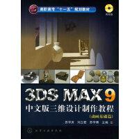 3DS MAX9 中文版三维设计制作教程(苏学涛)(动画基础篇)(附光盘)