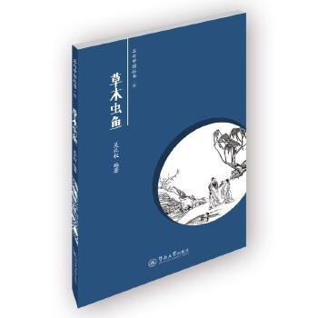木虫鱼(pdf+txt+epub+azw3+mobi电子书在线阅读下载)
