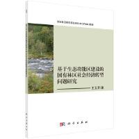 基于生态功能区建设的国有林区社会经济转型问题研究