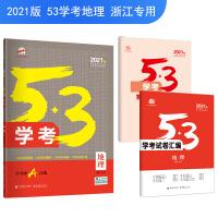 五三 地理 53学考 学考冲A首选 浙江专用 2021版 曲一线科学备考