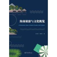海南旅游与文化概览=A Panoramic View of Hainan Tourism and Culture