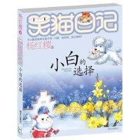 小白的选择 笑猫日记 作者杨红樱系列书作品 四五六年级小学生课外读物-10-12岁少儿儿童文学畅销书籍