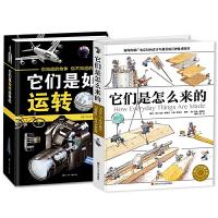 精装2册它们是如何运转的/它们是怎么来的儿童科普百科全书7-9-11-14岁揭秘身边的物理科学原理科普书三四五六年级课