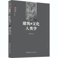 建筑与文化人类学 中国建材工业出版社