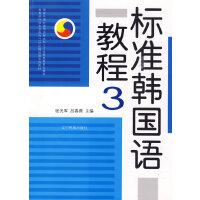 标准韩国语教程(3)