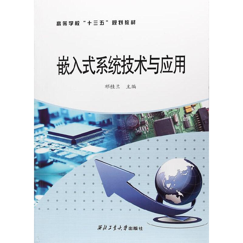 嵌入式系统技术与应用