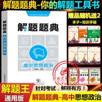 解题题典高中政治2021版高一高二高三高考通用试题解析辅导书 高中解题技巧解题方法基础知识公式定律