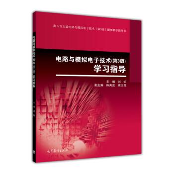 【二手旧书8成新】 电路与模拟电子技术(第3版)学习指导 刘焰,陈英芝,高玉良 高等教育出版社 9787040420142