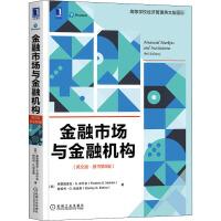 金融市场与金融机构(英文版・原书第9版) 机械工业出版社