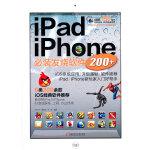 iPad/iPhone必装发烧软件200+(附光盘)