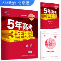 五三 2020A版 政治(北京专用)5年高考3年模拟 首届新高考适用 曲一线科学备考