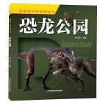 聪明孩子的百科全书系列恐龙公园