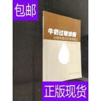 [二手旧书9成新]牛奶过敏诊断与相关理论的指导意见 /重庆医科大?
