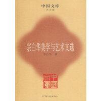 宗白华美学与艺术文选――中国文库・艺术类
