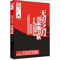 战争特典006・日本自卫队