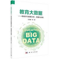 教育大数据――考核评价数据分析、挖掘与应用