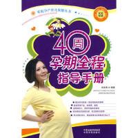 【二手书旧书95成新】40周孕期全程指导手册,刘文希著,中原农民出版社