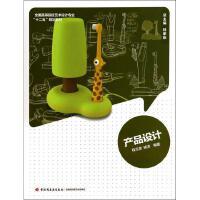 产品设计(全国高等院校艺术设计专业十二五规划教材)