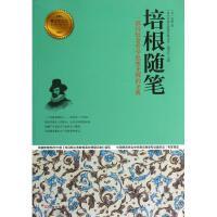 培根随笔(一部闪烁着哲学思想光辉的圣典)/青少年成长必读经典书系 (英)培根