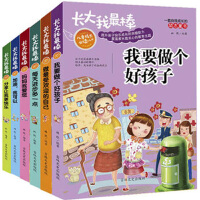儿童成长必读 长大我最棒系列 套装全6册 彩色插图版 儿童文学成长励志读物 6-9-12岁