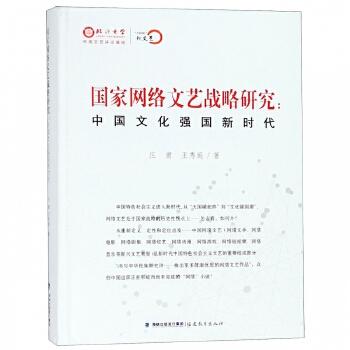 国家网络文艺战略研究--中国文化强国新时代(精)/互联网+新文艺
