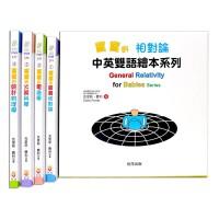 包邮台版 宝宝的相对论 中英双语绘本套书 9789578799950 儿童 世茂
