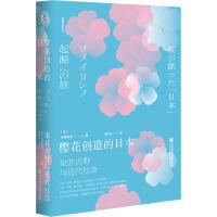 樱花创造的日本 染井吉野与近代社会 社会科学文献出版社