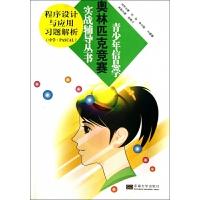 程序设计与应用习题解析(中学PASCAL)/青少年信息学奥林