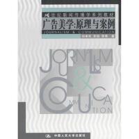 【旧书二手书8新正版】广告美学原理与案例 祁聿民 9787300050683 中国人民大学出版社
