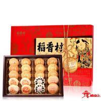 稻香村-糕点礼盒京八件点心年货礼盒中华老字号1000g